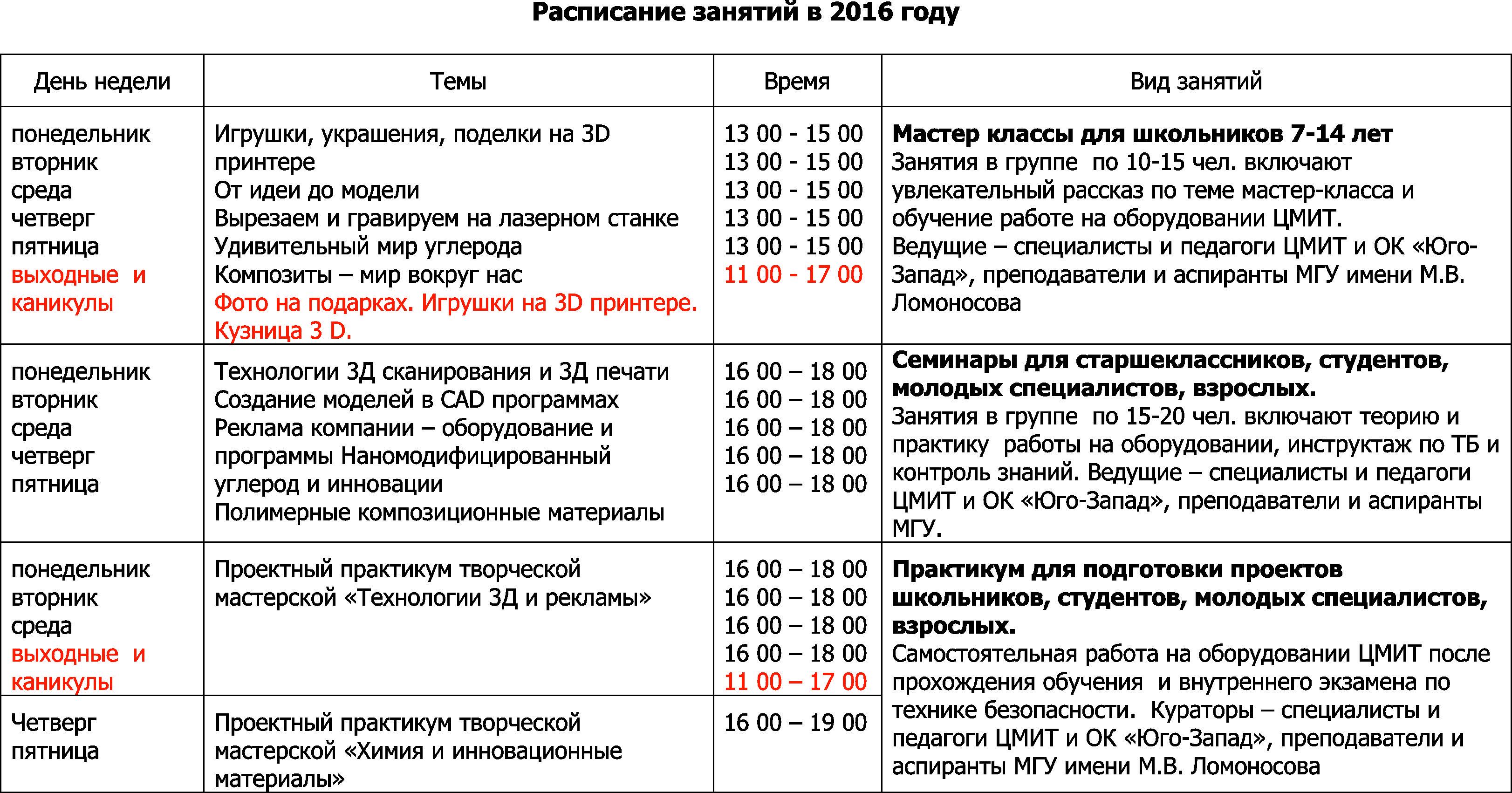 170320-расписание 2017